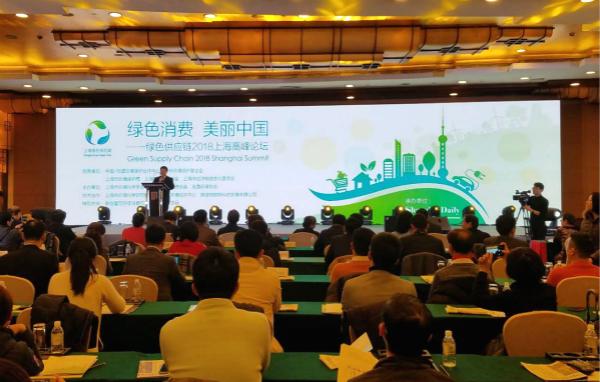 绿色供应链2018年上海高峰论坛今举行