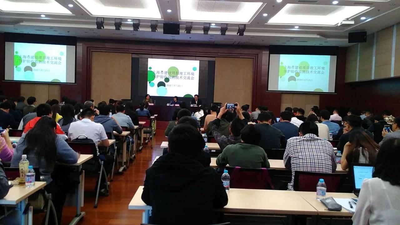 """落实放管服,推进监测社会化监管工作——""""上海市建设项目竣工环境保护验收监测技术交流会""""成功举办"""