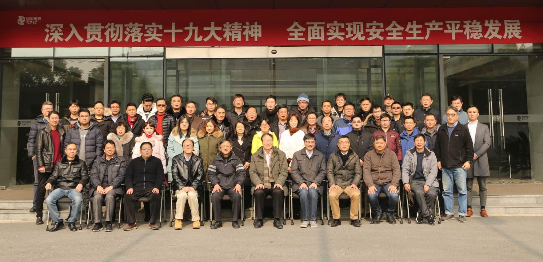 上海市环境科学学会放射源探伤分会召开2017年年终工作会议