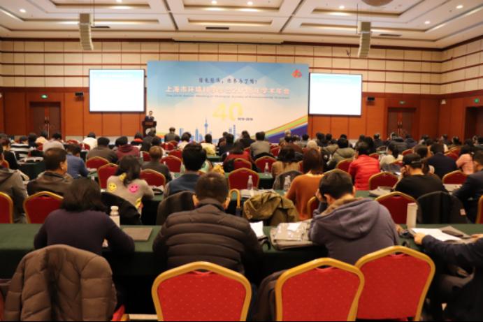 上海市环境科学学会2018年学术年会顺利召开