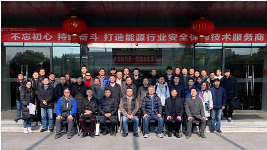 上海市环境科学学会放射源探伤分会召开2018年年终工作会议
