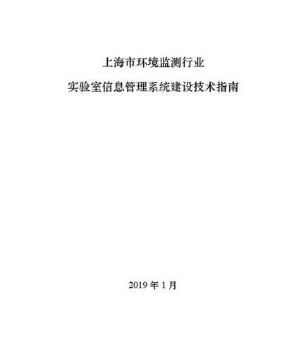 关于发布《上海市环境监测行业实验室信息系统建设技术指南》的通知