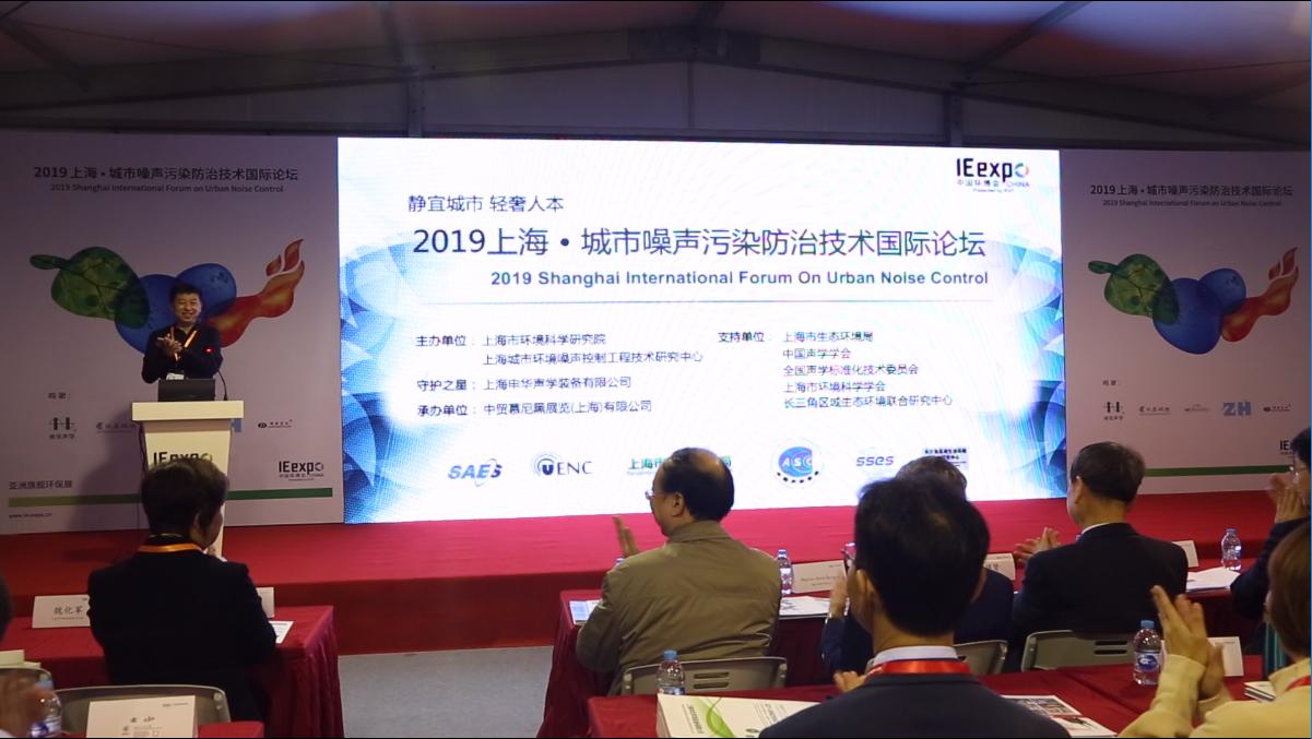 2019上海•城市噪声污染防治技术国际论坛圆满收官