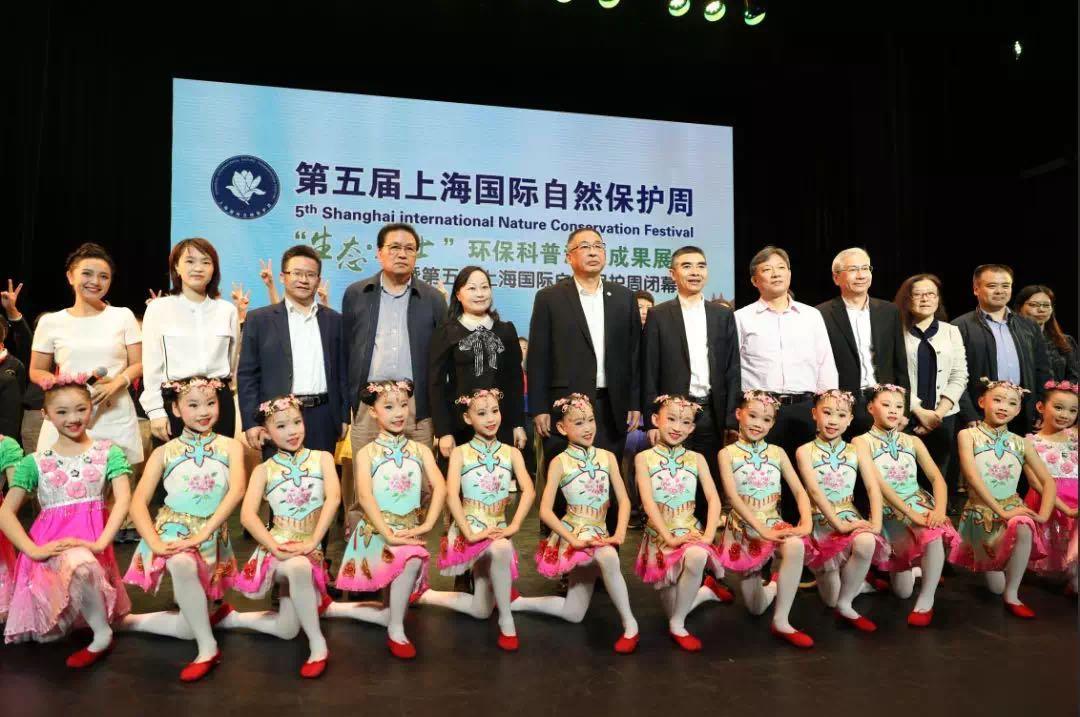 """第五届上海国际自然保护周在""""生态·卫士""""环保科普活动成果展示活动中闭幕"""