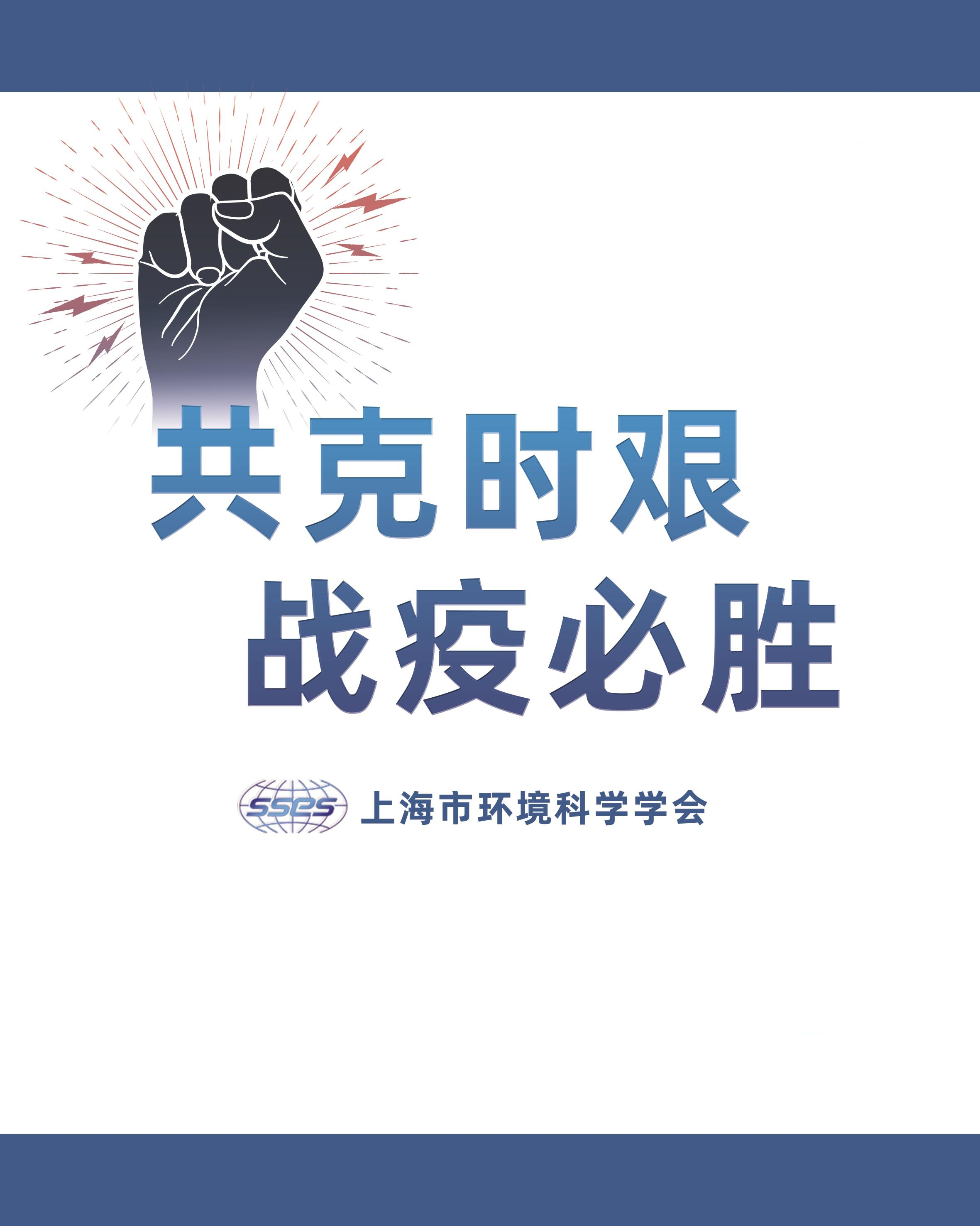 共克时艰,战疫必胜——上海市环境科学学会会员单位在行动(七)