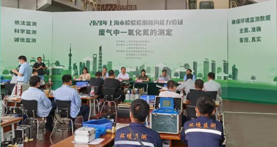 2020年上海市检验检测机构能力验证 废气中一氧化氮的测定活动顺利举行