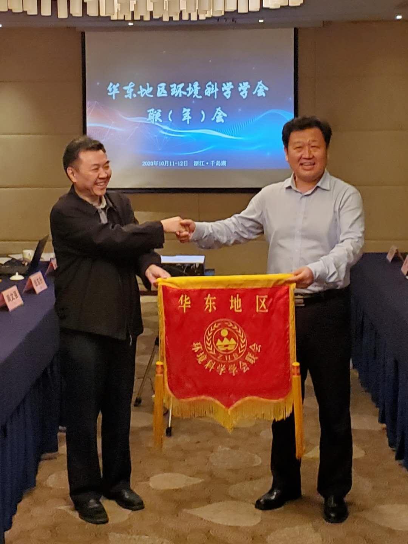 2020年华东地区环境科学学会工作交流会顺利召开