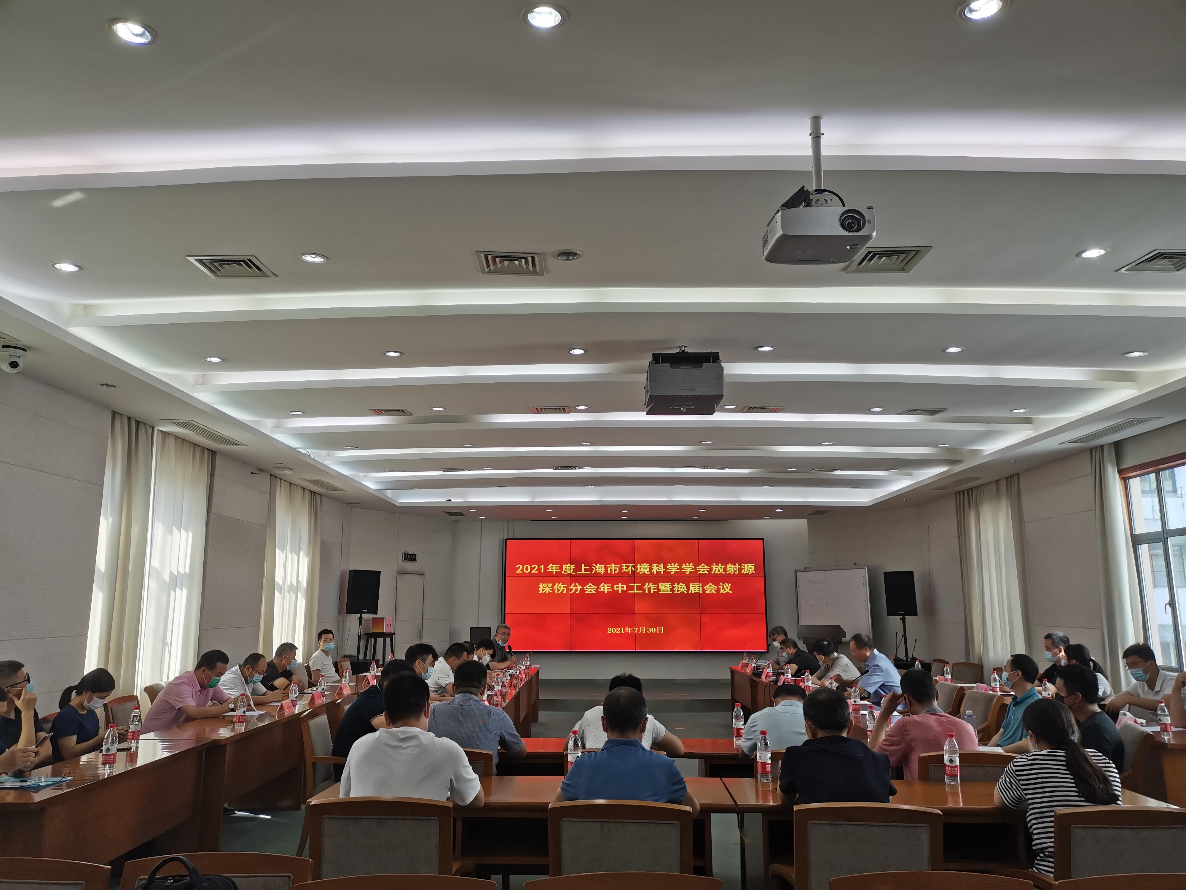 上海市环境科学学会放射源探伤分会成功举办换届大会