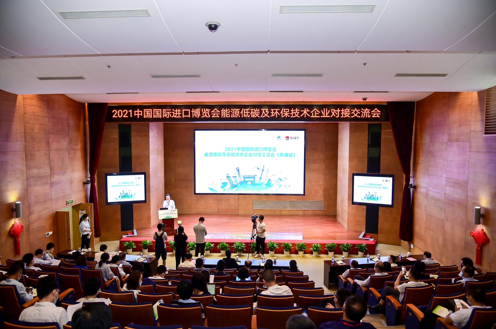 2021中国国际进口博览会能源低碳及环保技术企业对接交流会(青浦站)成功举办