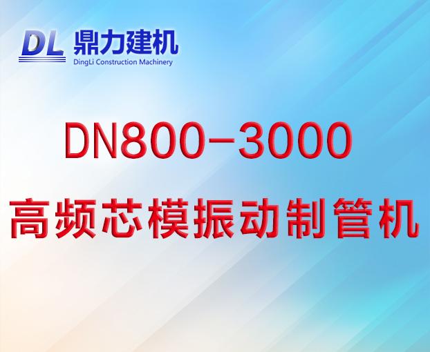 ø800-3000高频芯模振动制管机